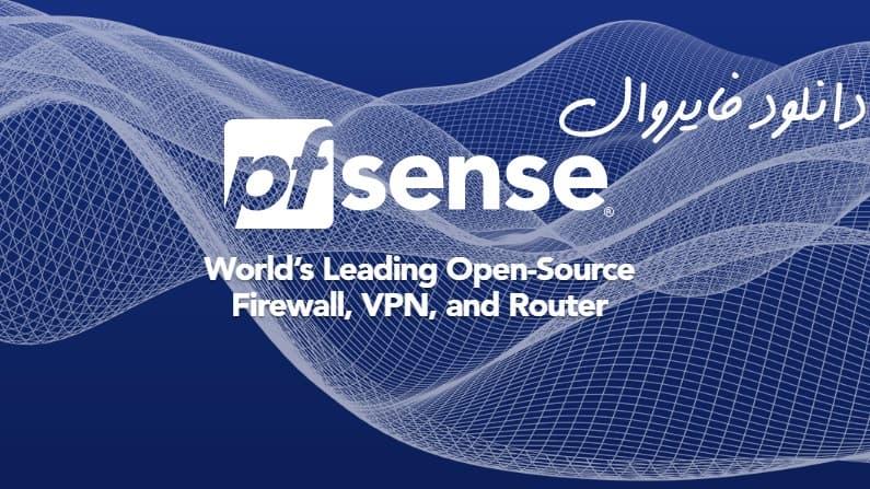 فایروال pfSense | دانلود فایروال pfSense | بهترین فایروال رایگان | بهترین  firewall متن باز
